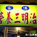 七堵營養三明治16.jpg