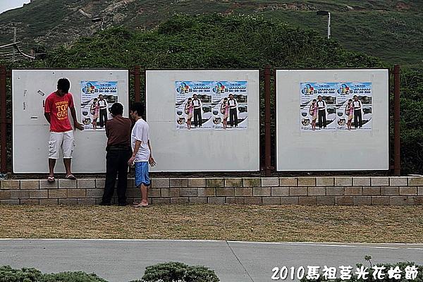 2010馬祖莒光花蛤節活動照片245.JPG