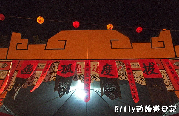 2010基隆中元祭011.jpg