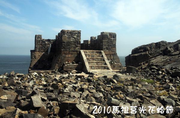 2010馬祖莒光花蛤節活動照片015.JPG