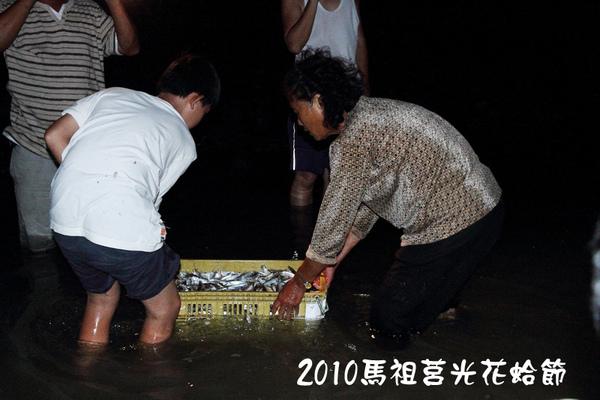 2010馬祖莒光花蛤節活動照片036.JPG