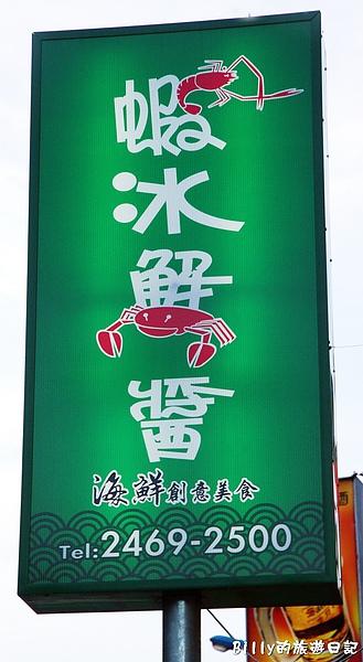 基隆蝦冰蟹醬001.jpg