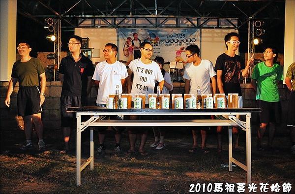 2010馬祖莒光花蛤節活動照片217.jpg