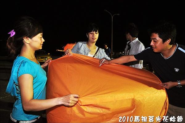 2010馬祖莒光花蛤節活動照片 140.JPG