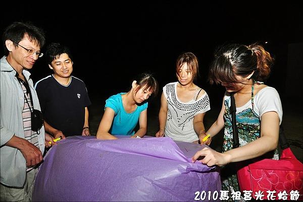 2010馬祖莒光花蛤節活動照片 134.JPG