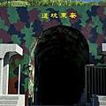 東引安東坑道08.JPG