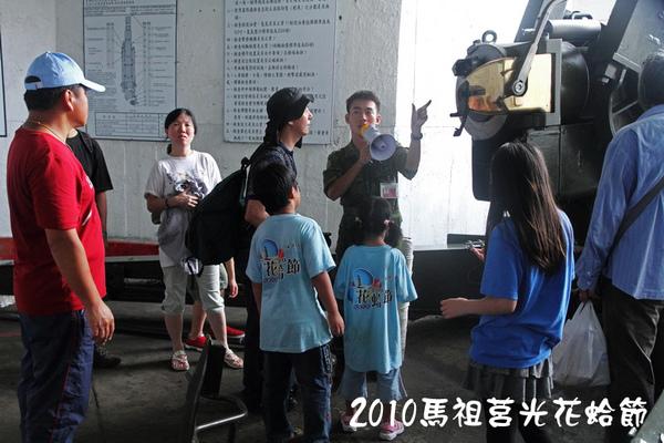 2010馬祖莒光花蛤節活動照片027.JPG