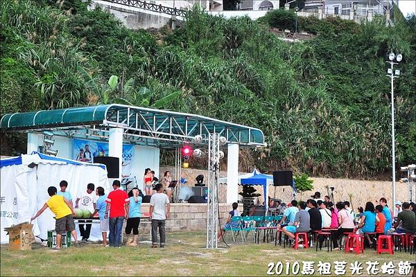 2010馬祖莒光花蛤節活動照片 148.jpg