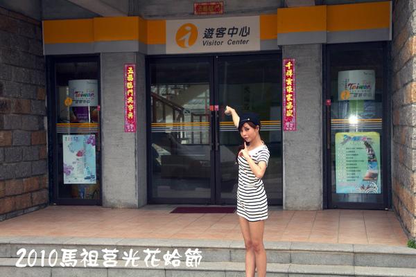 2010馬祖莒光花蛤節活動序曲083.jpg
