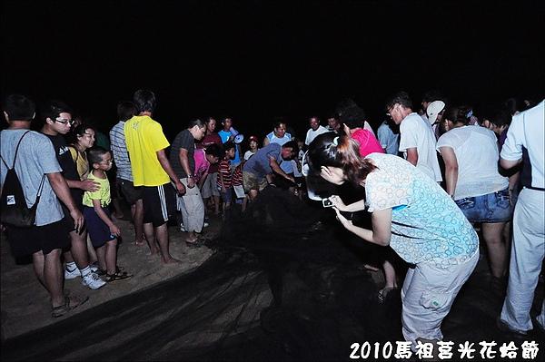 2010馬祖莒光花蛤節活動照片 116.JPG