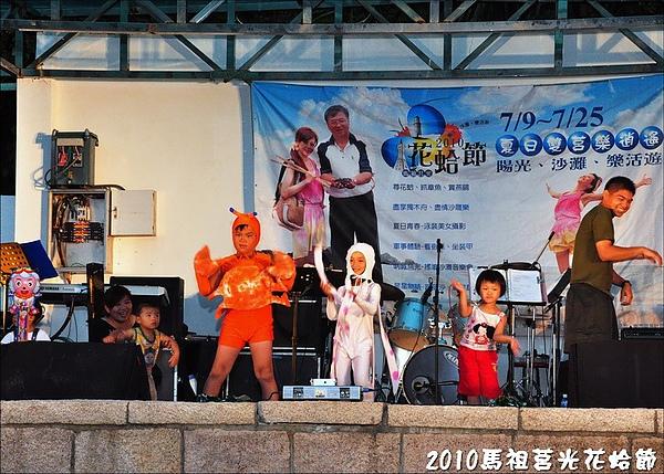 2010馬祖莒光花蛤節活動照片173.JPG