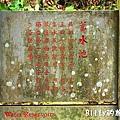 基隆大武崙砲台027.jpg