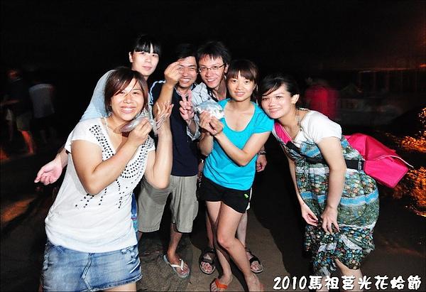 2010馬祖莒光花蛤節活動照片 131.JPG