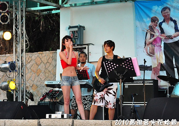 2010馬祖莒光花蛤節活動照片 143.jpg