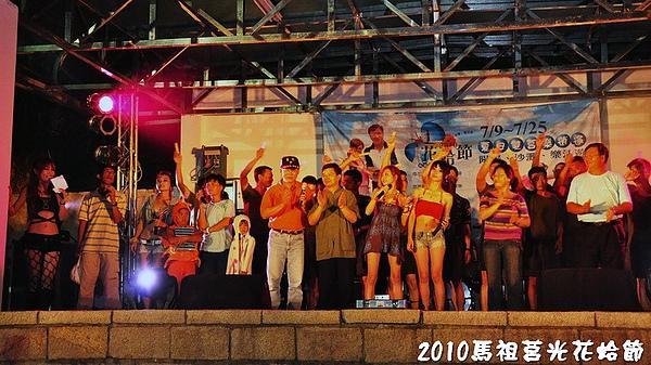 2010馬祖莒光花蛤節活動照片229.jpg