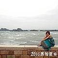 2010馬祖莒光花蛤節活動序曲00016.JPG