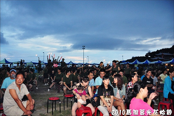 2010馬祖莒光花蛤節活動照片181.JPG