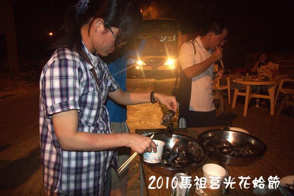 2010馬祖莒光花蛤節活動照片089.jpg