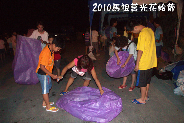 2010馬祖莒光花蛤節活動照片071.jpg