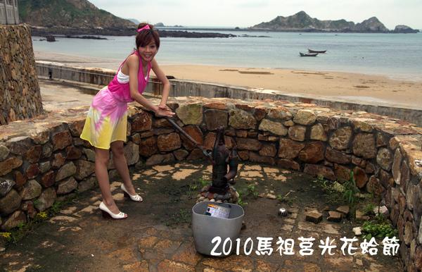 2010馬祖莒光花蛤節活動序曲070.jpg