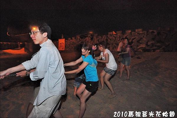 2010馬祖莒光花蛤節活動照片 123.JPG
