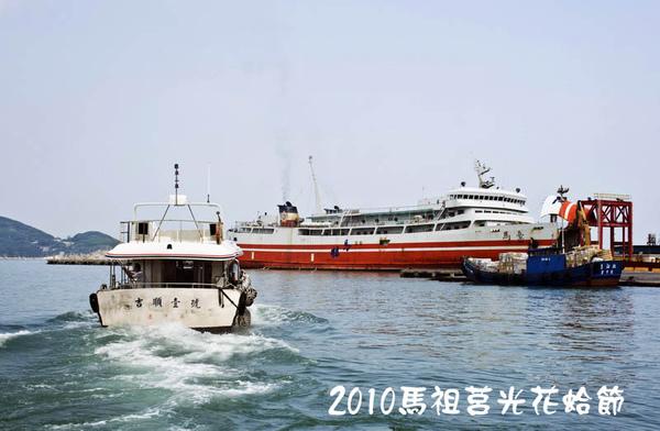 從台灣到馬祖莒光011.jpg