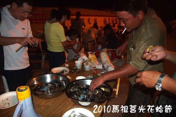 2010馬祖莒光花蛤節活動照片090.jpg