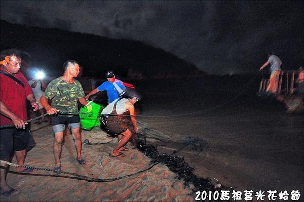 2010馬祖莒光花蛤節活動照片 111.JPG