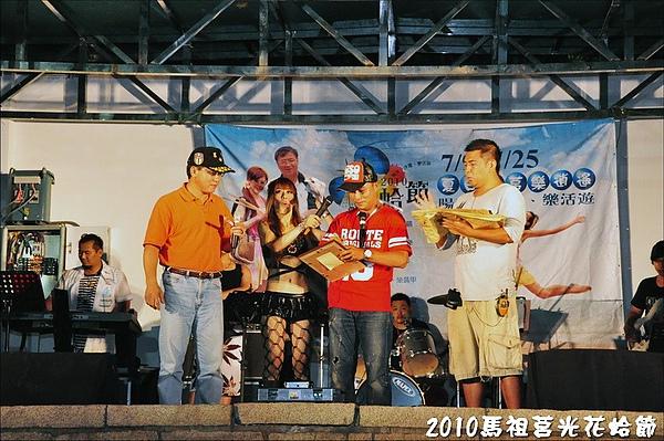 2010馬祖莒光花蛤節活動照片225.jpg