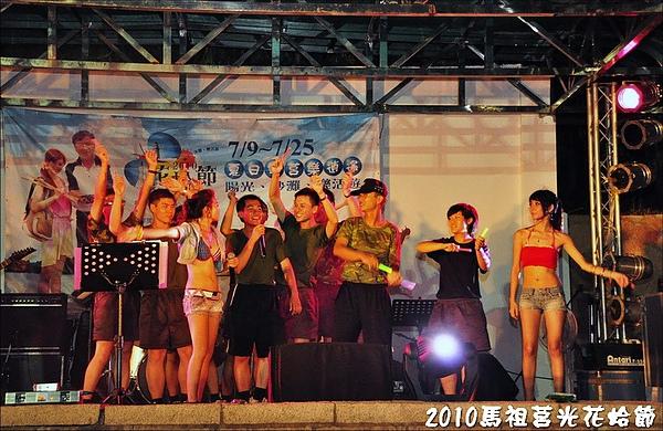 2010馬祖莒光花蛤節活動照片210.jpg