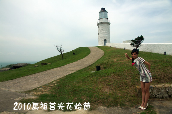 2010馬祖莒光花蛤節活動序曲077.jpg