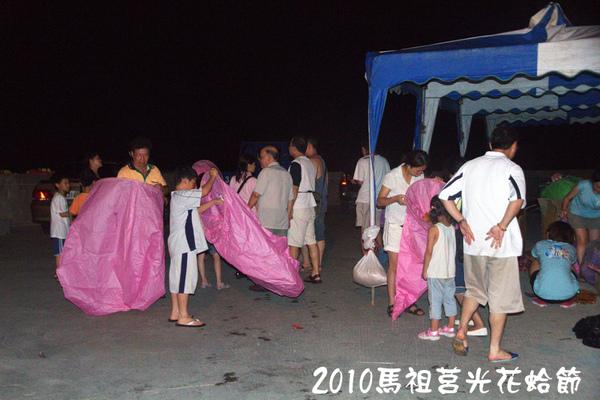 2010馬祖莒光花蛤節活動照片070.jpg