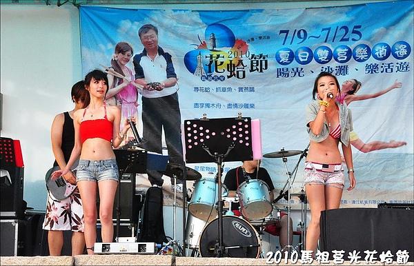 2010馬祖莒光花蛤節活動照片 146.jpg