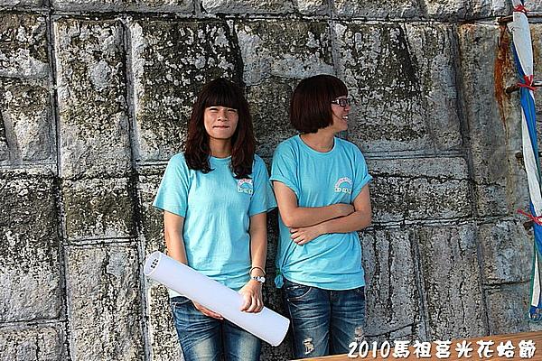 2010馬祖莒光花蛤節活動照片250.JPG
