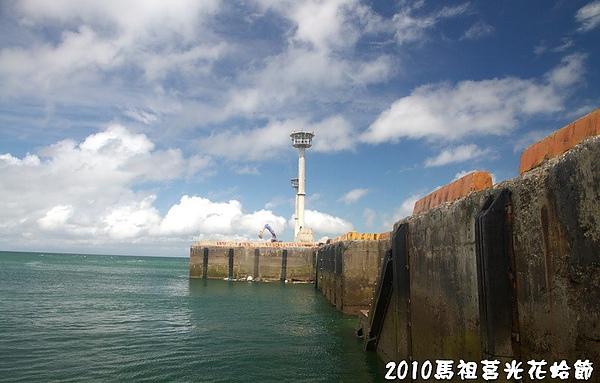2010馬祖莒光花蛤節活動照片265.jpg