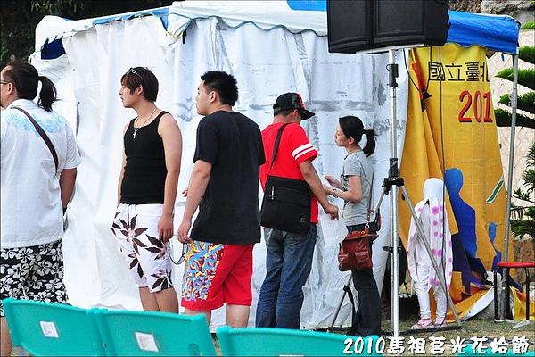 2010馬祖莒光花蛤節活動照片 142.jpg