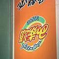 必勝客披薩002.jpg