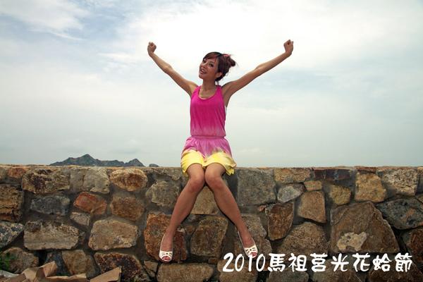 2010馬祖莒光花蛤節活動序曲071.jpg