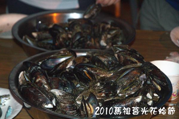 2010馬祖莒光花蛤節活動照片088.jpg