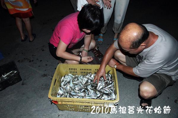 2010馬祖莒光花蛤節活動照片039.JPG