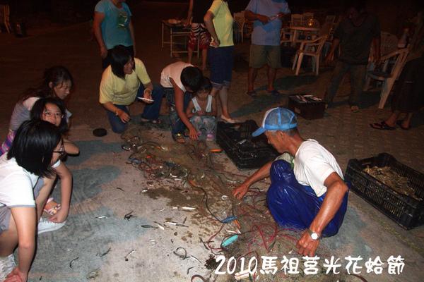 2010馬祖莒光花蛤節活動照片061.jpg