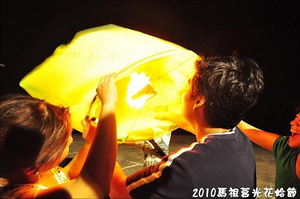 2010馬祖莒光花蛤節活動照片 132.JPG