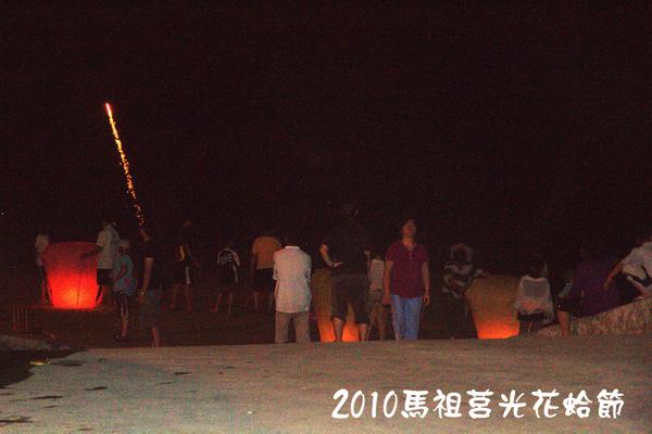 2010馬祖莒光花蛤節活動照片086.jpg