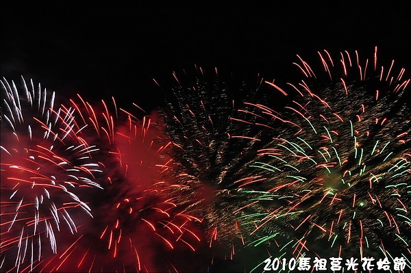 2010馬祖莒光花蛤節活動照片231.jpg