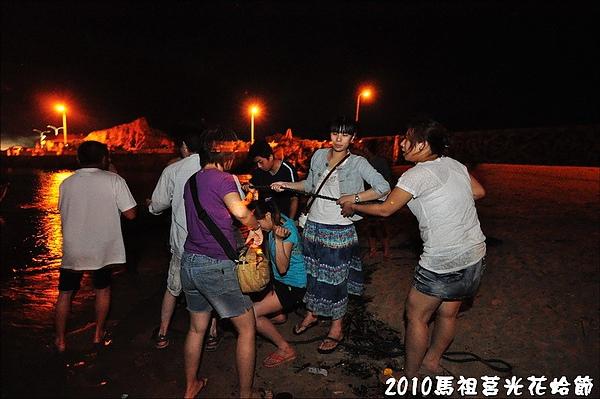 2010馬祖莒光花蛤節活動照片 120.JPG