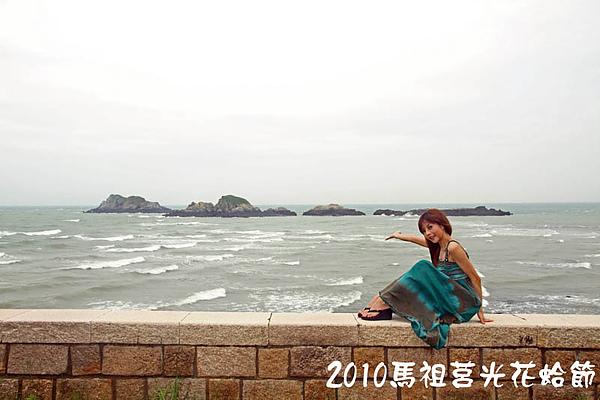 2010馬祖莒光花蛤節活動序曲00017.JPG