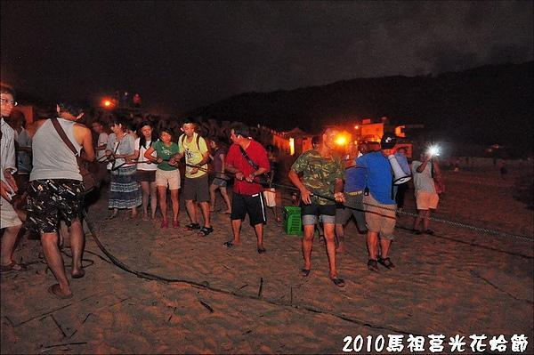 2010馬祖莒光花蛤節活動照片 112.JPG
