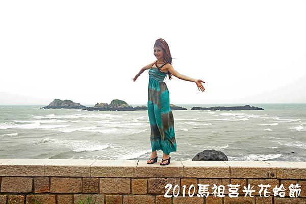2010馬祖莒光花蛤節活動序曲00019.JPG