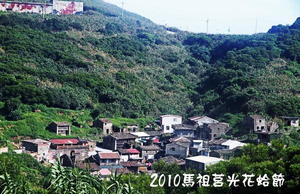 2010馬祖莒光花蛤節活動照片006.JPG
