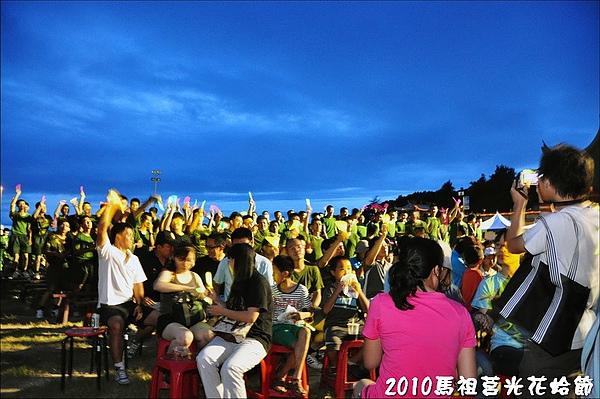 2010馬祖莒光花蛤節活動照片201.JPG